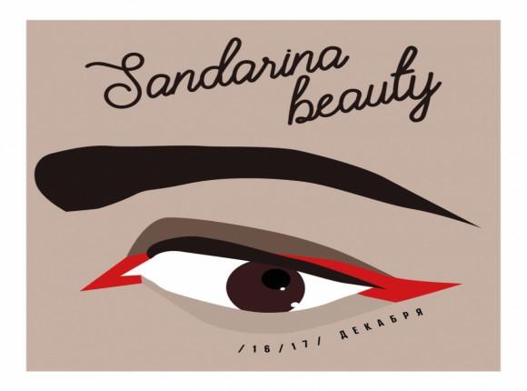 Sandarina Beauty. Праздник, с которого не захочется уходить